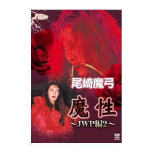 尾崎魔弓 魔性〜JWP編2〜[DVD]|bdrop