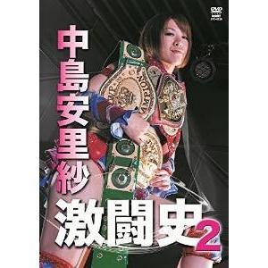 中島安里紗 激闘史 VOL.2 [DVD]|bdrop