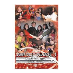 JWPクロニクルVOL .1 旗揚げから団体対抗戦 1992-1996 DVD|bdrop