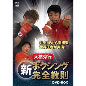大橋秀行 新ボクシング完全教則 DVD-BOX|bdrop