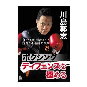 川島郭志 ボクシング ディフェンスを極める DVD|bdrop