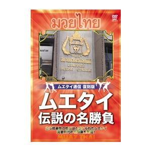 ムエタイ通信 復刻版ムエタイ 伝説の名勝負 DVD