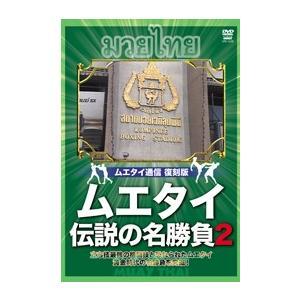 ムエタイ通信 復刻版 ムエタイ 伝説の名勝負2 DVD