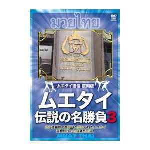 ムエタイ通信 復刻版 ムエタイ 伝説の名勝負3 DVD