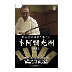 日本刀の研磨・鑑定における最高峰