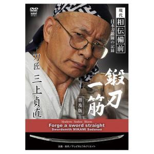 現代相伝備前 日本刀鍛錬の記録 鍛刀一筋 普及版 DVD|bdrop