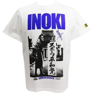 Tシャツ XXLサイズ:アントニオ猪木/POLITICS(スポーツ平和党・ホワイト)Tシャツ Hardcore Chocolate/ハードコアチョコレート|bdrop