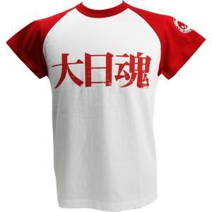 Tシャツ 大日本プロレス 大日魂 赤 ラグラン|bdrop