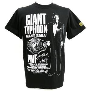 Tシャツ XXLサイズ:全日本プロレス GIANT TYHOON/ジャイアント馬場(エンターテイナーブラック)Hardcore Chocolate/ハードコアチョコレート bdrop