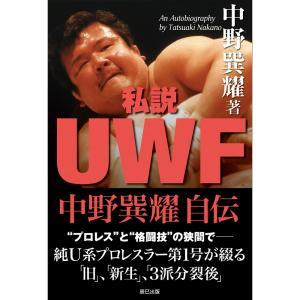私説UWF 中野巽耀自伝 書籍