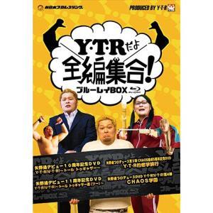 新日本プロレス NJPW 矢野通 Blu-ray-BOX「Y・T・Rだよ全編集合!」|bdrop
