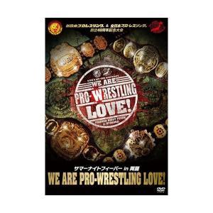 新日本プロレスリング&全日本プロ・レスリング創立40周年記念大会サマーナイトフィーバー in 両国「We are Pro-Wrestling Love!」 DVD bdrop