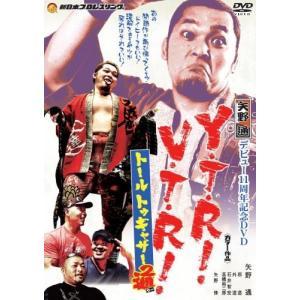 矢野通デビュー11周年記念DVD Y・T・R!V・T・R!〜トール トゥギャザー通(ツー)〜|bdrop