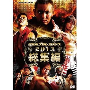 新日本プロレス2013総集編 (DVD2枚組)