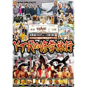 矢野通プロデュース CHAOS結成5周年記念DVD Y・T・R的修学旅行|bdrop