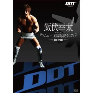 飯伏幸太デビュー10周年記念DVD SIDE DDT (DVD2枚組)|bdrop