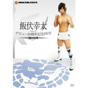 飯伏幸太デビュー10周年記念DVD SIDE NJPW (DVD2枚組) bdrop