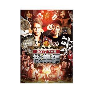 新日本プロレス総集編 2017下半期 総集編 DVD bdrop