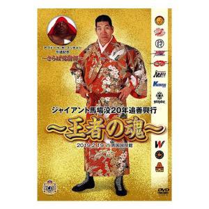 ジャイアント馬場没20年追善興行 -王者の魂- DVD|bdrop
