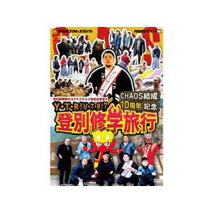 矢野通プロデュースDVD Y・T・R!V・T・R!7 CHAOS結成10周年記念 登別修学旅行の商品画像|ナビ