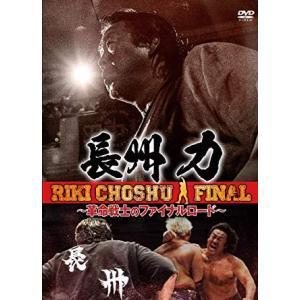 長州力 -革命戦士のファイナルロード- DVD|bdrop