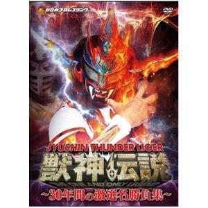 新日本プロレス 獣神サンダー・ライガー引退記念DVD Vol.1 獣神伝説 -30年間の激選名勝負集-DVD-BOX [通常版]|bdrop