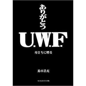 ありがとうU.W.F. 母さちに贈る 書籍 bdrop