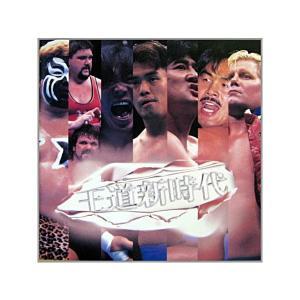 全日本プロレス 王道新時代 CD bdrop