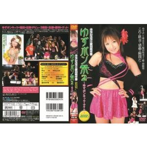 ゆずポン祭2〜ゆずポンキック・ナイト〜 [DVD]|bdrop