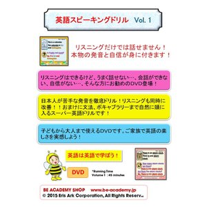 英語スピーキングドリル!リスニングも同時に改善!文法、ボキャブラリーまで自然に頭に入るスーパー英語ドリル!DVD英語教材【送料無料】|be-academy