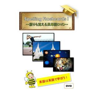 Spelling Flashcards−綴りも覚える英単語DVD 使用頻度の高い単語を、リズミカルに効率良く覚えます。幼児子供英語教材DVD 12枚組【送料無料】|be-academy