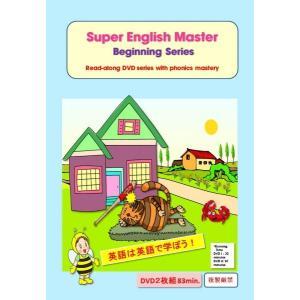 スーパー・イングリッシュ・マスター(初級) 英語を英語で指導したい先生用DVD英語教材【送料無料】|be-academy