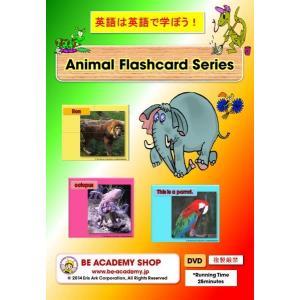 アニマル・フラッシュカード 右脳を刺激して、100種類の生き物の名前を、正しい発音で学ぶDVD英語教材【送料無料】|be-academy