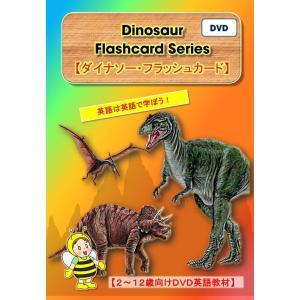 ダイナソー・フラッシュカード 100種類の恐竜の名前を英語で覚るこの遊び、実は素晴らしい効果が!幼児子供英語教材DVD【送料無料】|be-academy