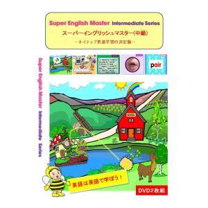 スーパー・イングリッシュ・マスター(中級) 英語を英語で指導したい先生用DVD英語教材【送料無料】|be-academy