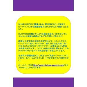 第9回枚方キッズ英語スピーチコンテスト スピーチガイド 2018年11月3日開催コンテスト対応DVD&CDパッケージ【送料無料】 be-academy 02