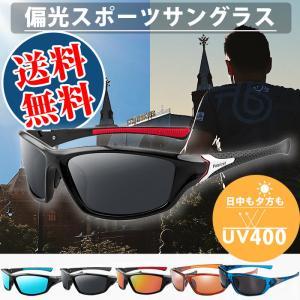 サングラス スポーツサングラス 偏光 メンズ 紫外線カット UV400の画像
