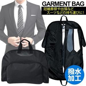 ガーメントバッグ スーツ 収納 バック ビジネス ブリーフケース 衣装 メンズ レディース ネクタイ...