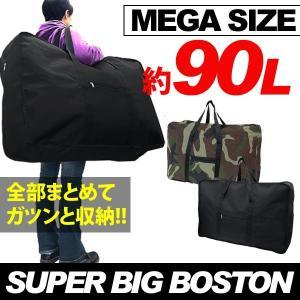 90L メガサイズ ボストンバッグ メンズ レディース 大きい 大容量 旅行 修学旅行 出張 スポーツ バッグ 2WAY