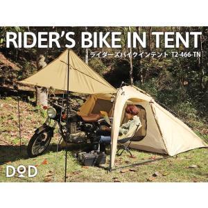 バイクツーリングキャンプの際にはバイクと一緒に寝たい。 その夢叶えます。 ワンタッチで寝室、バイク収...
