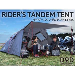 2人でのツーリングやゆったりとテントを使いたいあなたへ。 広い寝室を持ちながらパッキングサイズをコン...