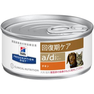 ヒルズ 犬猫用 缶詰 a/d 156gx1