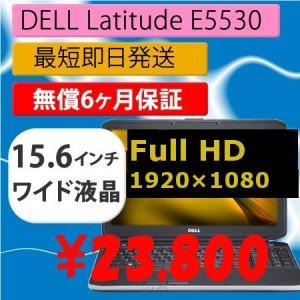 Dell デル 中古 15インチ 大画面ノートパソコン Latitude  E5530 FULLHD Core i5 メモリ:4GB 6ヶ月保証|be-stockhd