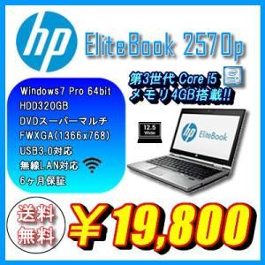 HP 中古 12.5インチ ノートパソコン EliteBook 2570p Core i5 500GB メモリ:4GB 6ヶ月保証|be-stockhd