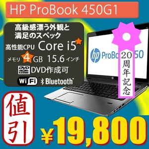 HP 中古 第4世代Core i5 15インチ 大画面ノートパソコン ProBook 450G1 メモリ:4GB 6ヶ月保証