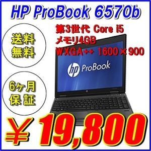 HP 中古 15インチ 大画面ノートパソコン ProBook 6570b  Core i5 メモリ:4GB 6ヶ月保証|be-stockhd