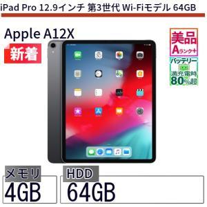 中古 タブレット iPad Pro 12.9インチ 第3世代 Wi-Fiモデル 64GB 本体 12...