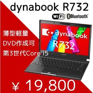 中古 ノートパソコン 東芝dynabook R7...の商品画像