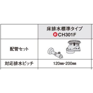 ※NewアラウーノV用の床排水標準タイプの配管セットのみの商品です。  配管セット品番:CH301F...