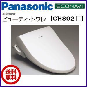 パナソニック CH802□ ビューティートワレ タイプ:M2送料無料|be113